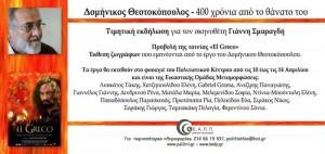 el greco afis-invitatie